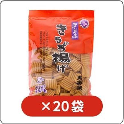 【20袋】きらず揚げ(黒砂糖)