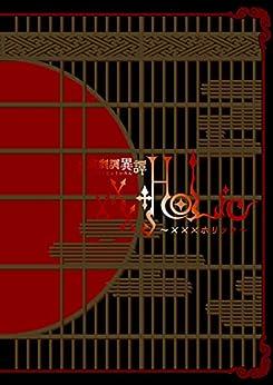 [CLAMP・ShigatsuTsuitachi CO.,LTD./講談社]の演劇調異譚「xxxHOLiC」 パンフレット【電子版】