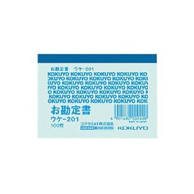 コクヨ『簡易領収証B8ヨコ型ヨコ書 一色刷り100枚(ウケ-201)』