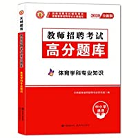 2020 sports teacher recruitment exam disciplinary expertise exam scores (primary and secondary general)(Chinese Edition)