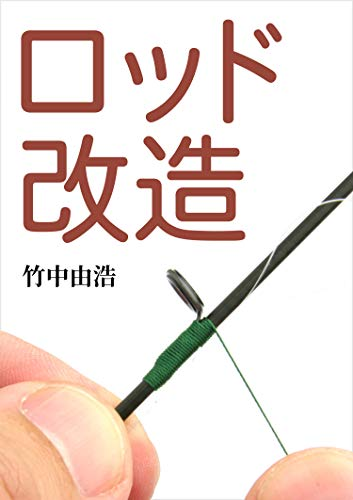 How to remake the fishing rods (Japanese Edition)