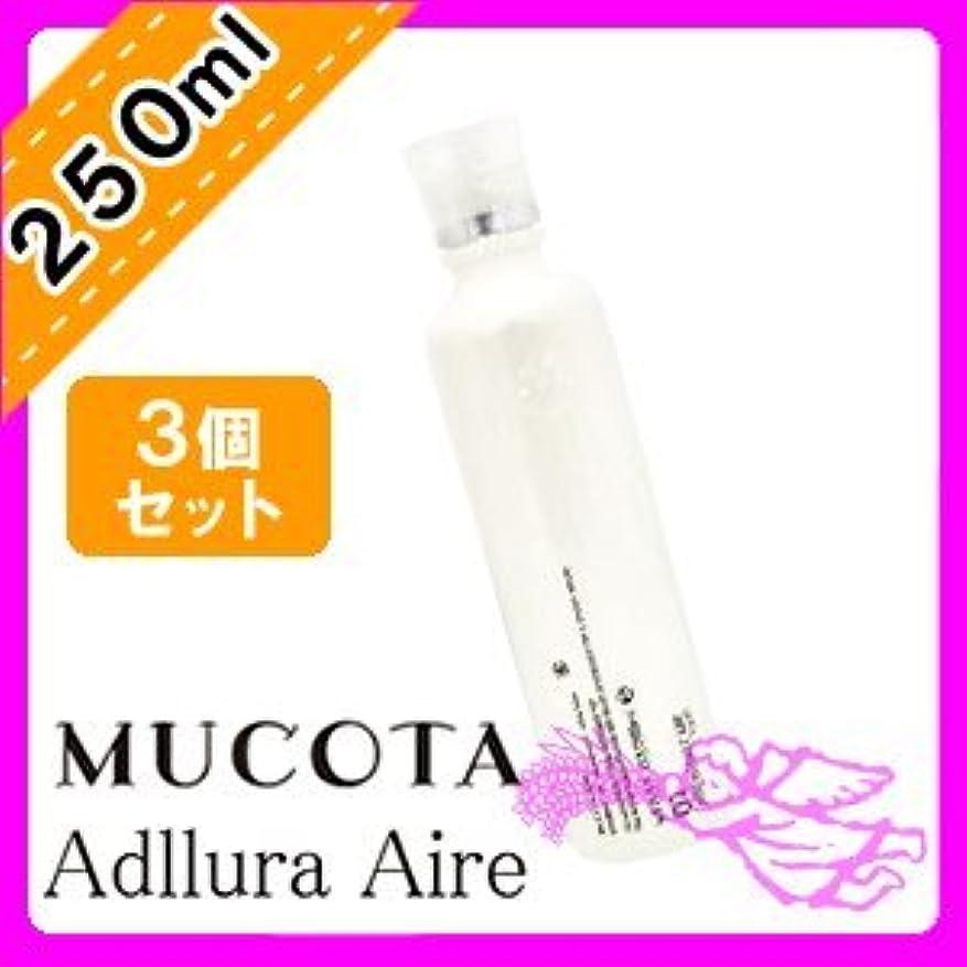 請願者香ばしい獲物ムコタ アデューラ アイレ 01 シャンプー 250ml × 3個 セット パーマスタイルにおすすめ MUCOTA ADLLURA AIRE
