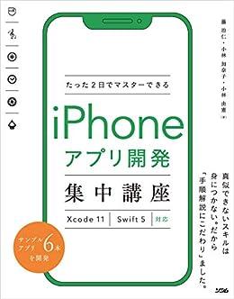 [藤治仁, 小林加奈子, 小林由憲]のたった2日でマスターできるiPhoneアプリ開発集中講座 Xcode 11 Swift 5対応