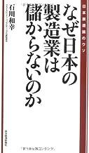表紙: なぜ日本の製造業は儲からないのか―日本衰退論のウソ | 石川和幸