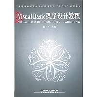 (Teaching material)Visual Basic program design lectures (Chinese edidion) Pinyin: ( jiao cai ) Visual Basic cheng xu she ji jiao cheng