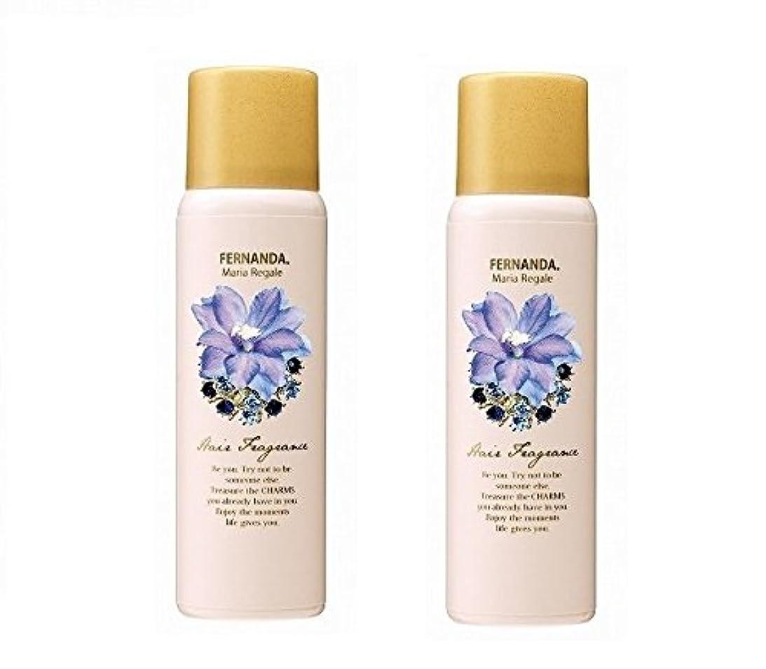 冗長豊かな授業料FERNANDA(フェルナンダ) Hair Fragrance Maria Regale (ヘアー フレグランス マリアリゲル)×2個セット