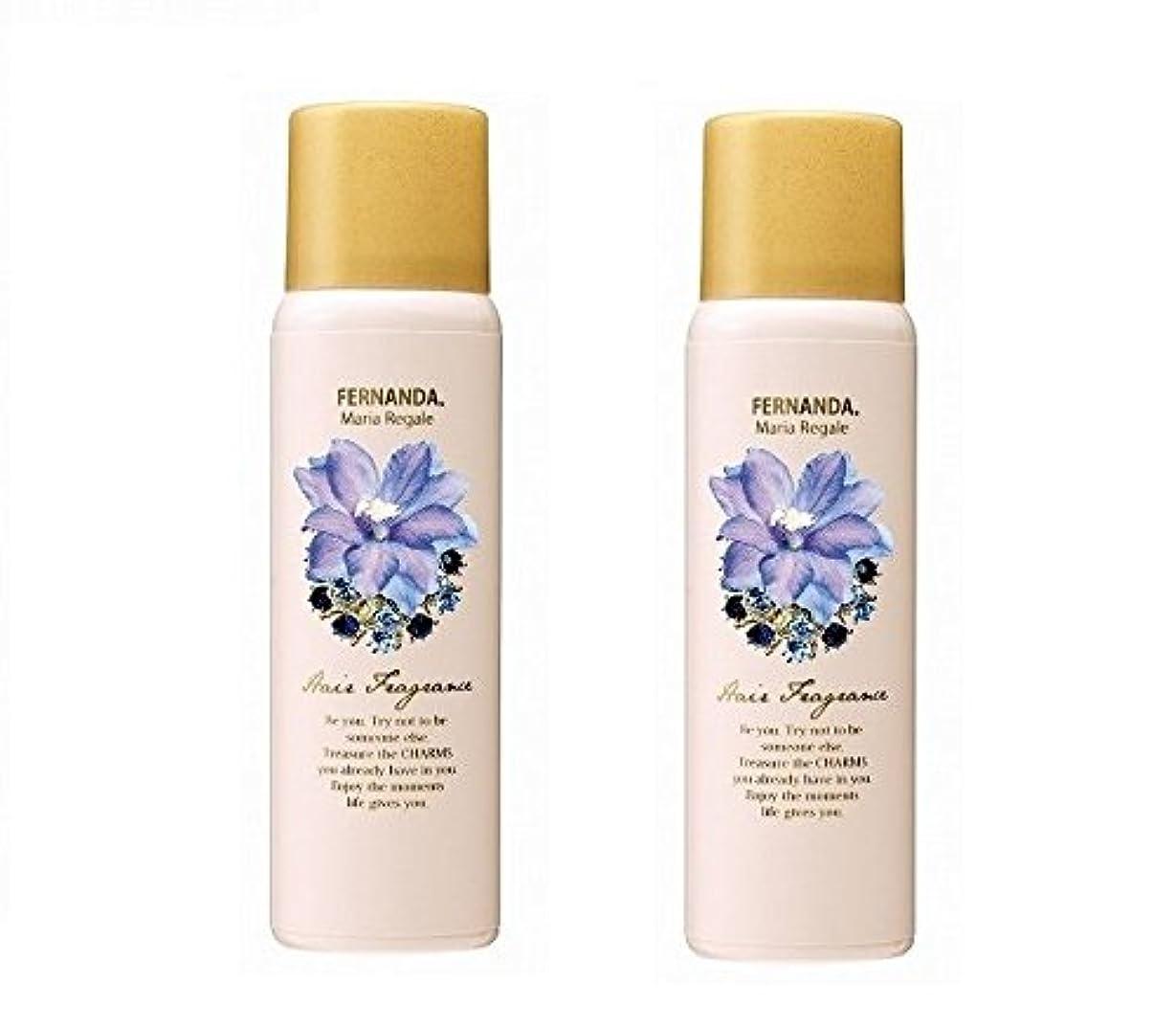 狭いフォーカスアラバマFERNANDA(フェルナンダ) Hair Fragrance Maria Regale (ヘアー フレグランス マリアリゲル)×2個セット