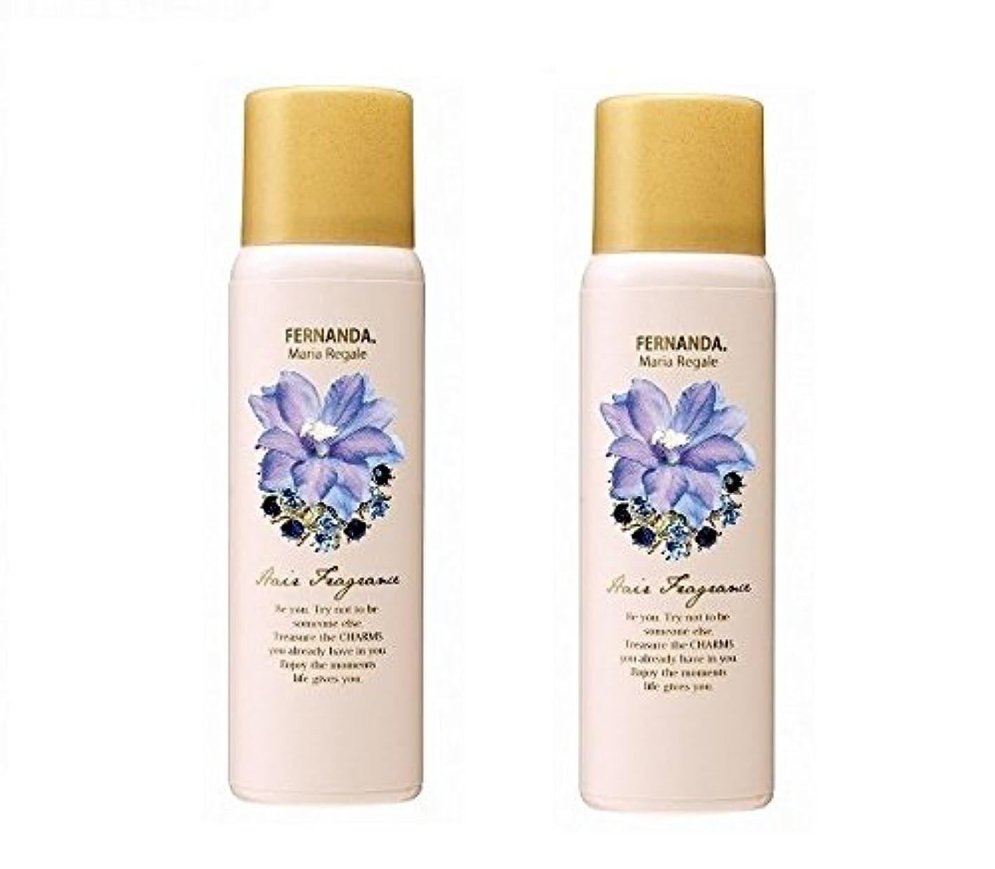 魅力的であることへのアピールお酒夢中FERNANDA(フェルナンダ) Hair Fragrance Maria Regale (ヘアー フレグランス マリアリゲル)×2個セット