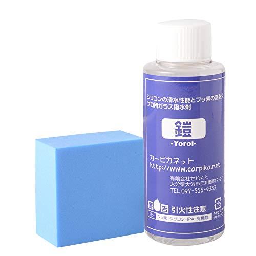カーピカネット [鎧yoroi(スポンジ付)] ガラス用 撥水剤 フロントガラス 撥水コーティング