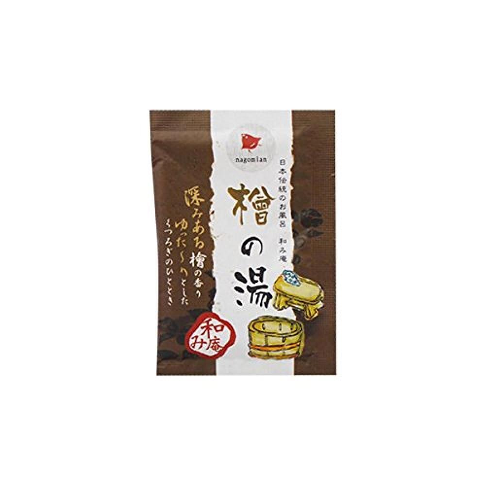 見て傑出した特徴づける和み庵 入浴剤 「檜の湯」30個