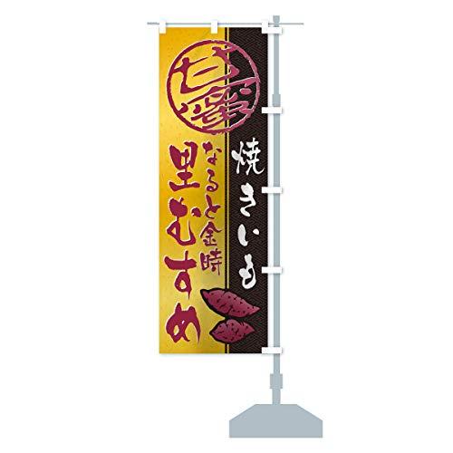 焼きいも(焼き芋・やきいも・甘蜜)なると金時里むすめ のぼり旗 サイズ選べます(ショート60x150cm 右チチ)