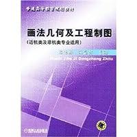 画法几何及工程制图(近机类及非机类专业适用))——普通高等教育规划教材
