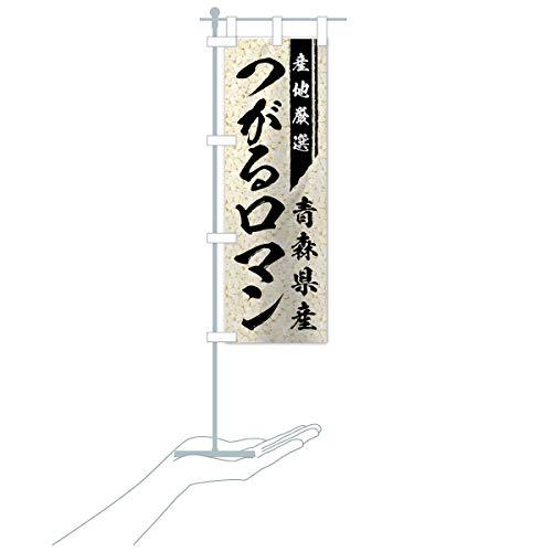 卓上ミニ青森県産つがるロマン のぼり旗 サイズ選べます(卓上ミニのぼり10x30cm 立て台付き)