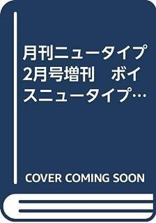 月刊ニュータイプ2月号増刊 ボイスニュータイプVol.012