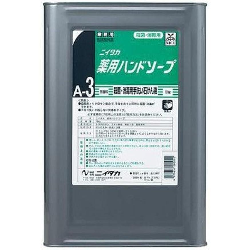 不明瞭アコー休憩するニイタカ 業務用手洗い石けん液 薬用ハンドソープ(A-3) 18kg×1本