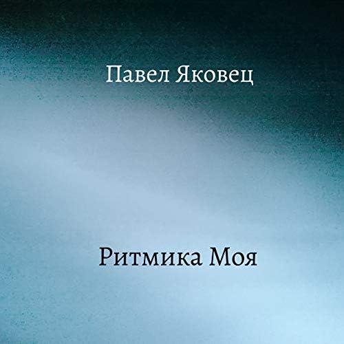 Павел Яковец