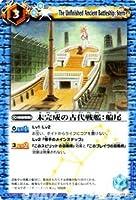 バトルスピリッツ 未完成の古代戦艦:船尾 / 星座編 灼熱の太陽(BS11) / シングルカード / BS11-072