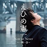 Now or Never ~一期一会~ (A)