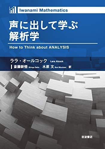 声に出して学ぶ解析学 (Iwanami Mathematics)の詳細を見る