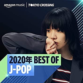 2020年 Best of J-POP