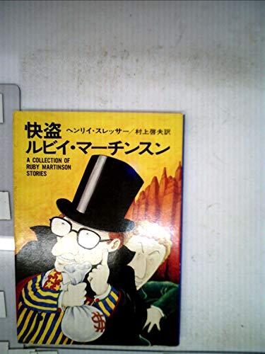 怪盗ルビイ・マーチンスン (1978年) (ハヤカワ・ミステリ文庫)の詳細を見る