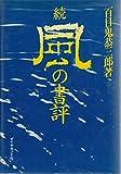 風の書評〈続〉 (1983年)