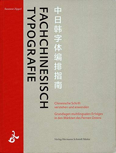 Fachchinesisch Typografie: Chinesische Schrift verstehen und anwenden. Grundlagen multilingualen Erfolges in den Märkten des Fernen Ostens