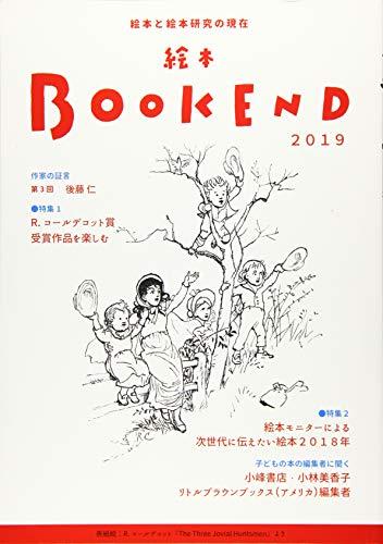 絵本BOOKEND 2019―絵本と絵本研究の現在 特集:R.コールデコット賞受賞を楽しむ