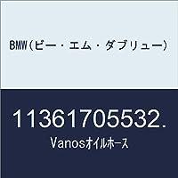 BMW(ビー・エム・ダブリュー) Vanosオイルホース 11361705532.