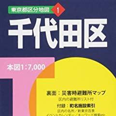 東京都 区分地図 千代田区 (地図 | マップル)