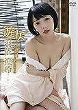 羽依澄玲 遊女 [DVD]