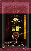 伝統熟成「まるごと香醋」62粒入り江蘇省鎮江香醋3粒中210㎎配合