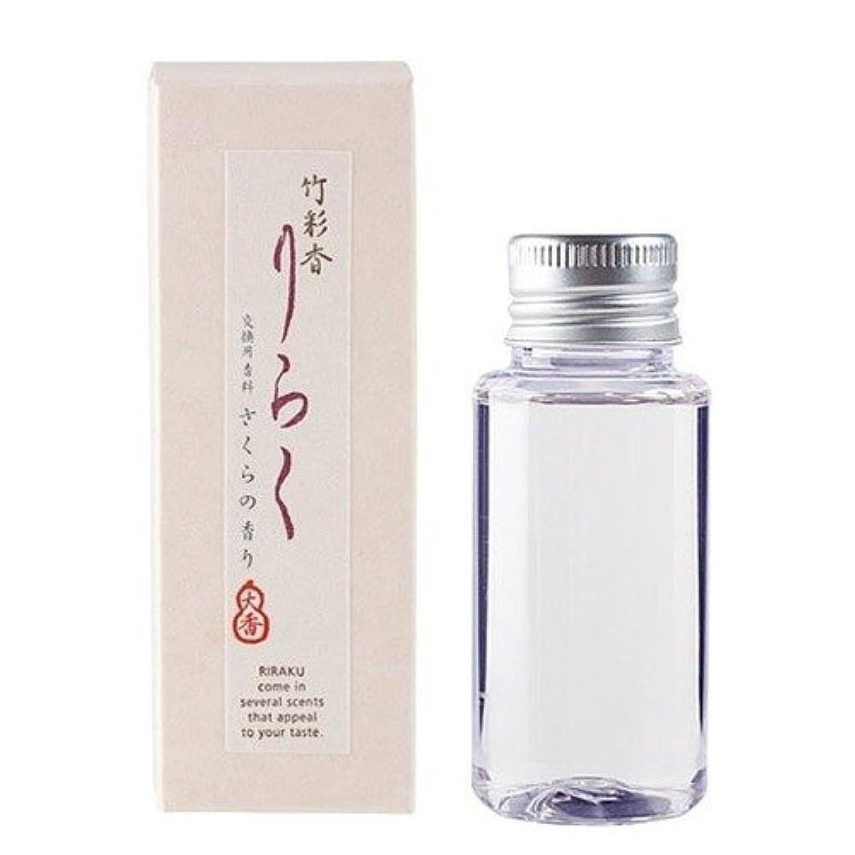 ボトル素晴らしさすすり泣きりらく 竹彩香りらく交換用香料 さくら