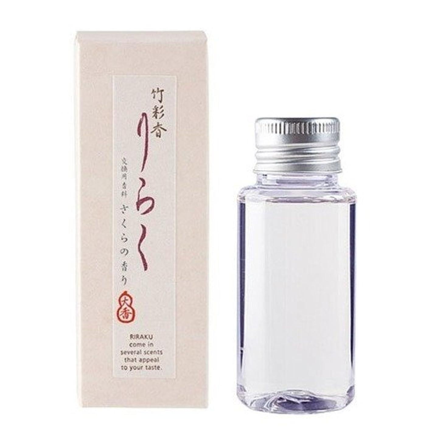新着絶え間ないレールりらく 竹彩香りらく交換用香料 さくら