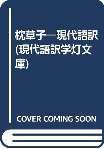 枕草子―現代語訳 (現代語訳学燈文庫)の詳細を見る