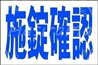 駐車場「施錠確認」 注意看板メタル安全標識注意マー表示パネル金属板のブリキ看板情報サイントイレ公共場所駐車ペット誕生日新年クリスマスパーティーギフト