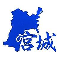 宮城 カッティングステッカー 幅11cm x 高さ9.2cm ブルー