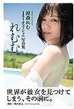 れむむ 涼森れむ: 【ヘアヌード写真集】 (PRESTIGE DIGITAL BOOK SERIES)