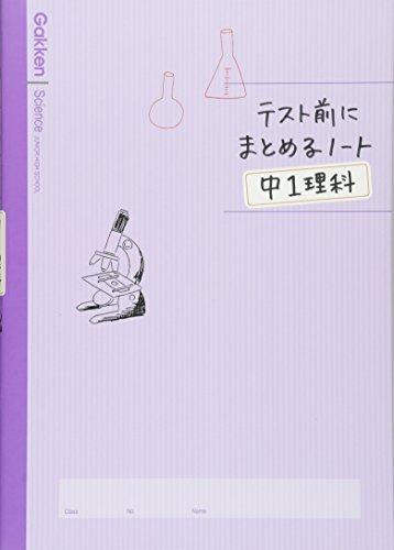 中1理科 (テスト前にまとめるノート)