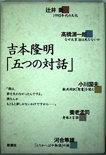 吉本隆明「五つの対話」の詳細を見る