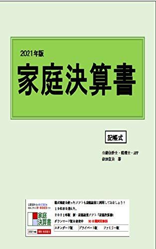 2021年版「家庭決算書」記帳式の詳細を見る