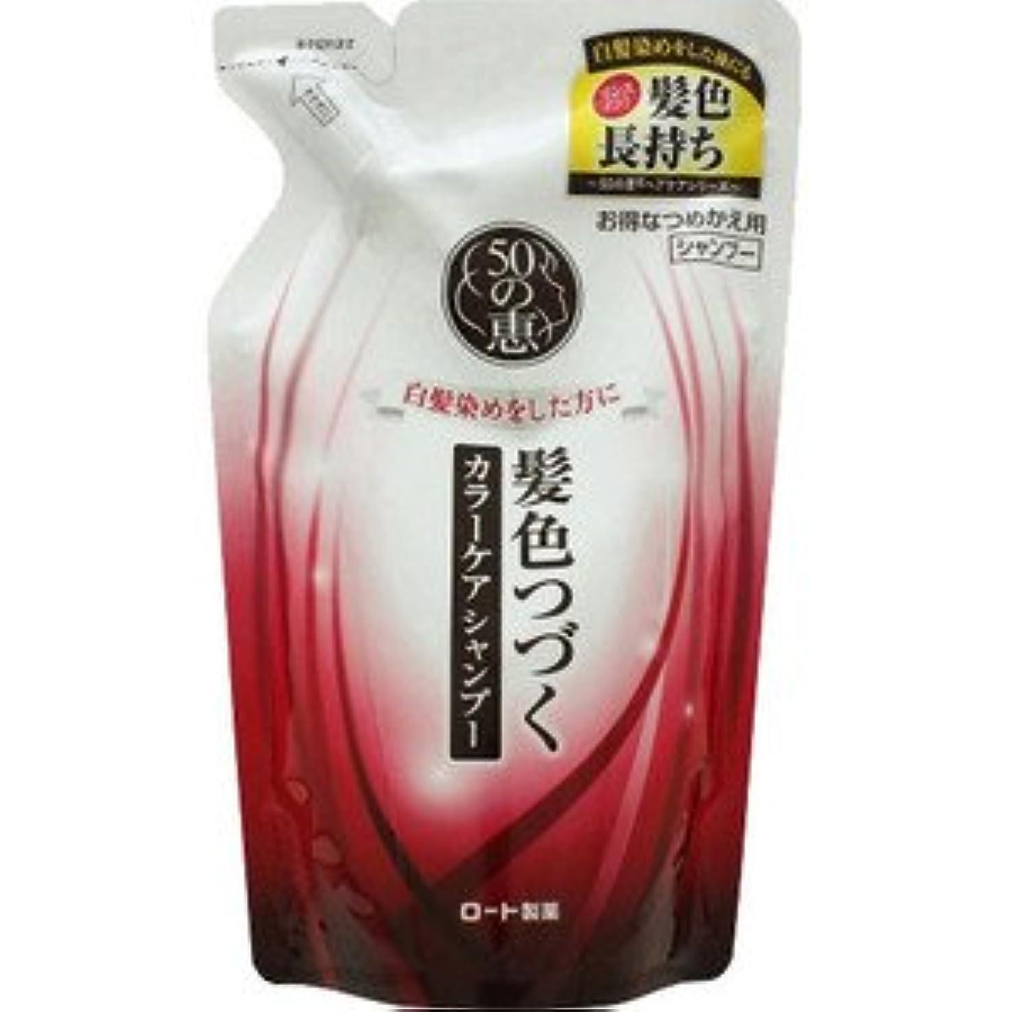 ささいなヒゲクジラ天皇(ロート製薬)50の恵 髪色つづく カラーケア シャンプー(つめかえ用) 330ml(お買い得3個セット)