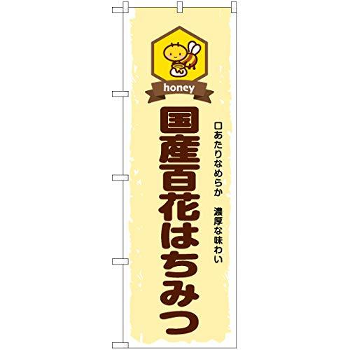【3枚セット】のぼり 国産百花はちみつ YN-6617 食品 蜂蜜 のぼり 看板 ポスター タペストリー 集客