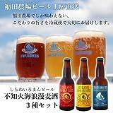 福田農場 地ビール 不知火海浪漫麦酒 330ml 3本セット 熊本 お試し