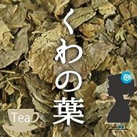 桑葉茶100g 桑の葉100% クワの葉/くわば/桑の葉 (健康茶・野草茶)