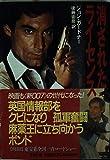 消されたライセンス (文春文庫―新ジェイムズ・ボンドシリーズ)