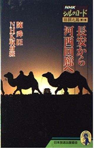 NHKシルクロード〈第1巻〉長安から河西回廊へ (新コンパクト・シリーズ)