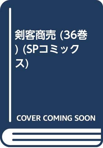 剣客商売 36 (SPコミックス)