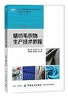 精纺毛织物生产技术教程