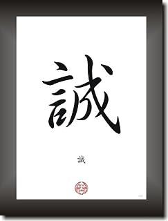 EHRLICHKEIT Schriftzeichen Bild mit dem chinesischen - japan